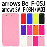 F-05J arrows Be / arrows SV F-03H / M03 / M04 対応 当...