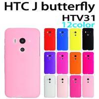HTC J butterfly HTV31 対応 当店オリジナル シリコンケース お使いの大切なスマ...