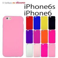 iPhone6s / iPhone6 兼用 当店オリジナル シリコンケース  素材規格にこだわって作...