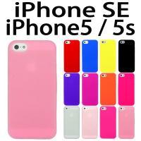 iPhone SE / iPhone5s / iPhone5 対応 当店オリジナル シリコンケース ...