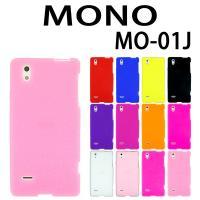 MO-01J MONO 対応 当店オリジナル シリコンケース  お使いの大切なスマートフォンの保護に...