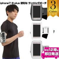 【 iphone6s アームバンド iphone6s plus ポーチ  】便利な ランニングポーチ...