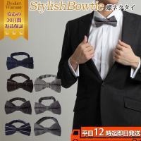 【 蝶ネクタイ シック 】様々なスーツに合わせやすい!!ファッション ネクタイ メンズ ボータイ ボ...