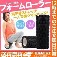 【 フォームローラータイプ1 黒ブラック 】フォームローラー ヨガグッズ トレーニング器具 健康器具...