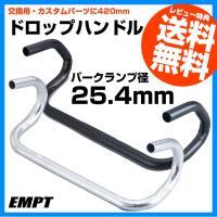 【 ドロップハンドル ロード用 】交換用ハンドル /ドロップハンドル かっこいい ロードバイク サイ...