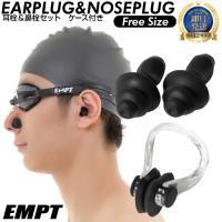 【 スイミング水泳耳栓&鼻栓 】スイミング 耳栓 鼻栓 耳に水が入るのも怖くない スイミング 鼻栓 ...