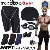 【EMPT メンズ フィットネス水着 水着 セット ゴーグル 耳栓 鼻栓 付】フィットネスに最適なス...