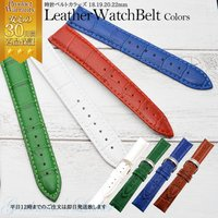 【腕時計 ベルト 革 COLORS 腕時計バンド】時計をお洒落に!!バネ棒外しプレゼント☆腕時計 ベ...
