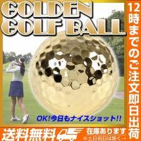 【 ゴールデンゴルフボール 】ゴールデンゴルフボール ゴルフ 黄金 ゴルフボール 金色?ゴルファー ...