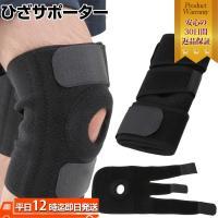【 ひざサポーター 】ひざの痛み、保護に /ひざサポーター 膝痛 サポーター マジックテープ 膝関節...