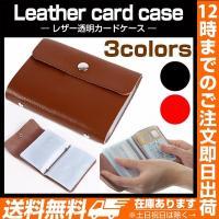 【 レザー透明カードケース24枚 】レザー透明カードケース 革 レザー カードケース カード収納 ポ...
