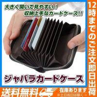 【 ジャバラカードケース 】ジャバラカードケース カードケース ジャバラ カード カード入れ クレジ...