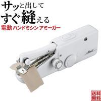 【 電動ハンドミシン アミーガー SV−1655 】 サッとひと縫い!携帯にも便利な電動ハンドミシン...