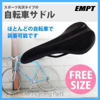 【 自転車 サドル スポーツタイプ ブラック  】ロードバイク マウンテンバイク MTB レーザー ...