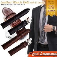【腕時計 ベルト 革 Dバックル empt】Dバックル付でこの価格!!時計 ベルト 腕時計バンド 革...