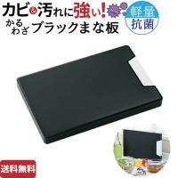 【 抗菌まな板  かるわざブラック 】 軽いまな板が黒くなりました!立てて収納!省スペース! まな板...