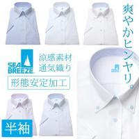 夏でも快適爽やか キシリトール成分配合 半袖ワイシャツ SEA BREEZE シーブリーズ メンズシャツ 形態安定加工 形状記憶 ノーアイロン ビジネス ボタンダウン 白