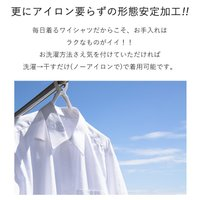 制菌加工 ワイシャツ MICHIKO LONDON コラボ 長袖 形態安定 ミチコロンドン コシノ 形状記憶 消臭加工 ノーアイロン カッターシャツ ドレスシャツ 紳士 スリム