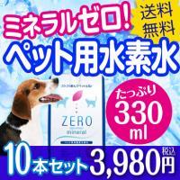 水素水ランキング1位連発中!しかも買った人から高評価レビュー続出の犬用、猫用水素水がこちら!  名水...