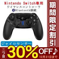 Nintendo Switch コントローラー スイッチ プロコン 無線 ワイヤレス Bluetooth 接続 HD振動 連射 プロコン互換 ジャイロセンサー機能搭載 Nintendo Switch 対応