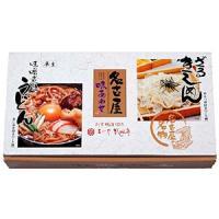 名古屋名物ざるきしめんと味噌煮込うどんを詰合せました。麺は、長い時間をかけて乾燥させることにより、の...