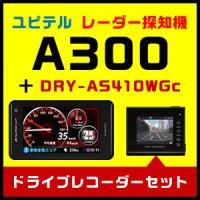 全品ポイントアップ中!!更に2年保証&送料無料!!  【A300】ワンボディタイプのGPS&...