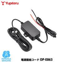 電源直結コード OP-E863 ユピテル(本体と同梱可)DRY-ST500P DRY-ST1000P DRY-ST2000c DRY-FH96WGなど対応