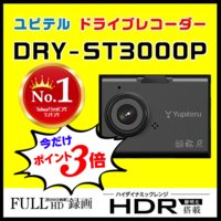 ドライブレコーダー ユピテル DRY-ST3000P : DRY-ST3000c同等品 FULL HD高画質 GPS&Gセンサー搭載 HDRで白とび黒潰れを軽減
