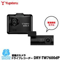 【特別特価&ポイント5倍】前後2カメラ ドライブレコーダー ユピテル DRY-TW7600dP 超広角 FULL HD高画質録画 GPS&HDR搭載 電源直結モデル 常時・衝撃録画