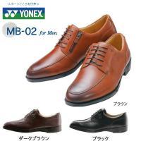 YONEXヨネックス【メンズ】MB-02 ビジネスシューズは見た目だけではなく中身が大事!「痛い」「...