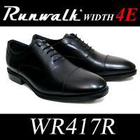 『R』ランウォークがスタート。<BR> ビジネスはもちろん、冠婚葬祭にもっとも適合するス...