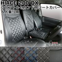 メーカー名 オリジナル 商品名 200系 ハイエース DX シートカバー 1台分 選べる4色 商品説...