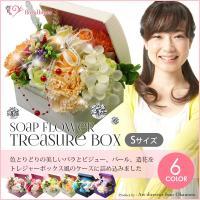 ソープフラワー ギフト 花 母の日 プレゼント 誕生日 ブリザーブド フラワー アレンジ (お花の宝石箱S)