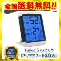 【バックライトとタッチパネル機能】温室度計はタッチパネルとバックライト機能付き。 【室温計の測定範囲...