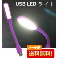 ポータブルLEDライト USB LED ライト 手元ライト LED