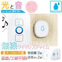 防水 ワイヤレスチャイム 介護用品 選べる32曲 ボタン2個付き 本体2個付き 4点セット 安心 ベル チャイム 緊急ベル  受信機2ボタン2