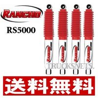 【自社在庫あり】  ランチョ RS5000 ショックアブソバー フロント RH5001 リア   R...