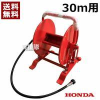 ホンダ 高圧洗浄機 WS1010/WS1513用 ホースリール 30m用 10319|truetools