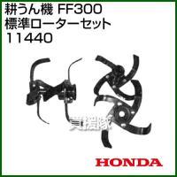 FF300 標準ローターセット 11440|truetools