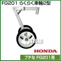 耕運機 ホンダ FG201プチな用移動タイヤ らくらく車輪2型  納期について:【取寄】通常3〜5日...