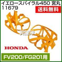 FV200・FG201用 イエロースパイラル450 宮丸