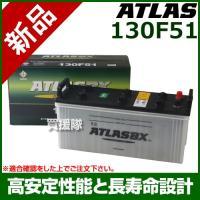 アトラス バッテリー ATLAS 130F51-AT|truetools
