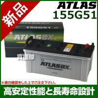 アトラス バッテリー ATLAS 155G51-AT|truetools