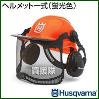 ハスクバーナ ヘルメット一式 蛍光色