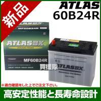 アトラス バッテリー ATLAS 60B24R-AT|truetools