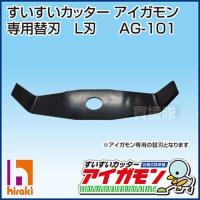 すいすいカッター アイガモン専用 純正替刃 L刃タイプ AG-101