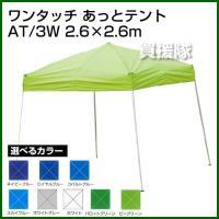 あっとテント 2.6m×2.6m AT/3W|truetools