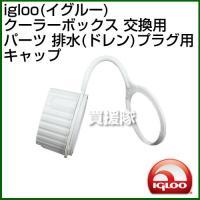 igloo イグルー クーラーボックス 交換用パーツ 排水 ドレン プラグ用キャップ IGLOO-PARTS truetools