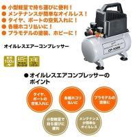 小型エアーコンプレッサー オイルレス コンプレッサー エアーツール 工具 電動工具 DIY 道具 100V|truetools|03