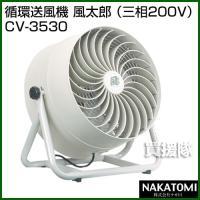 (法人限定)ナカトミ 循環送風機 風太郎 CV-3530 三相200V|truetools